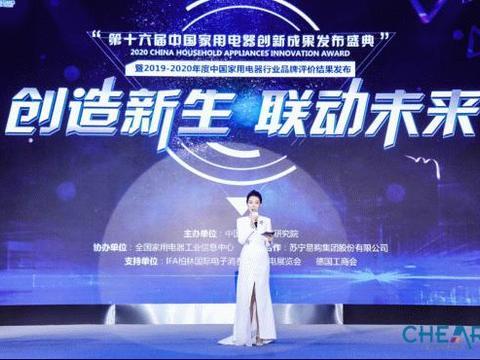 创造新生 第十六届中国家用电器创新成果发布盛典成功召开