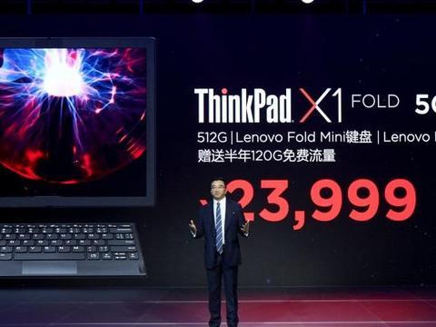 ThinkPad X1 Fold发布,屏幕可折叠,售价1.9万起