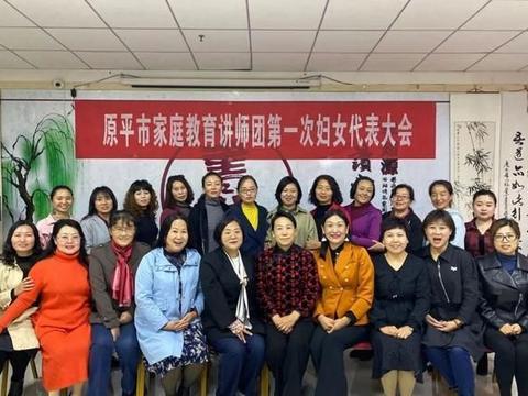 改革破难进行时|原平市家庭教育讲师团召开第一次妇女代表大会