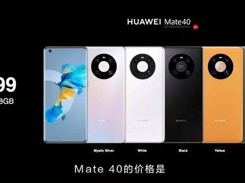 揭开面纱:华为Mate40正式发布,摄像头、快充、售价都是亮点