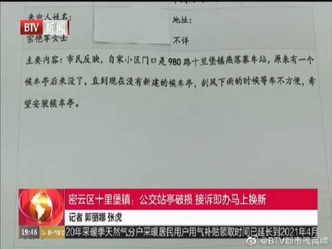 北京密云区十里堡镇一公交站亭破损 接诉即办马上换新