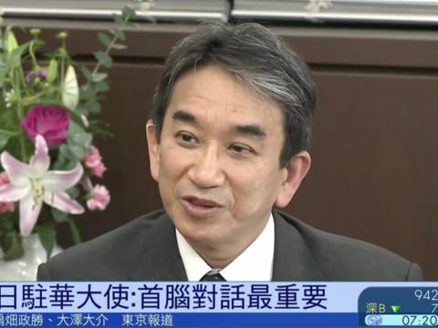 独家!凤凰记者专访候任日驻华大使垂秀夫:首脑对话最重要