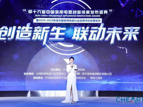 第十六届中国家用电器创新成果发布盛典成功召开