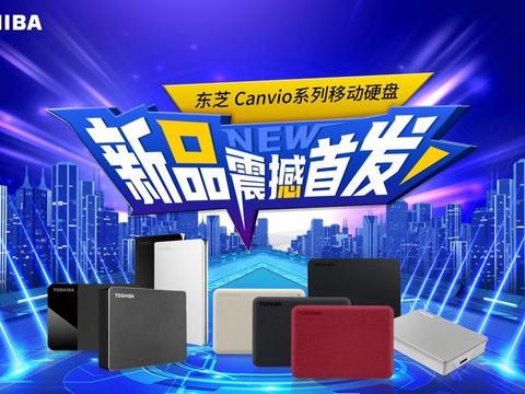 实战3大场景,东芝新品移动硬盘震撼上市
