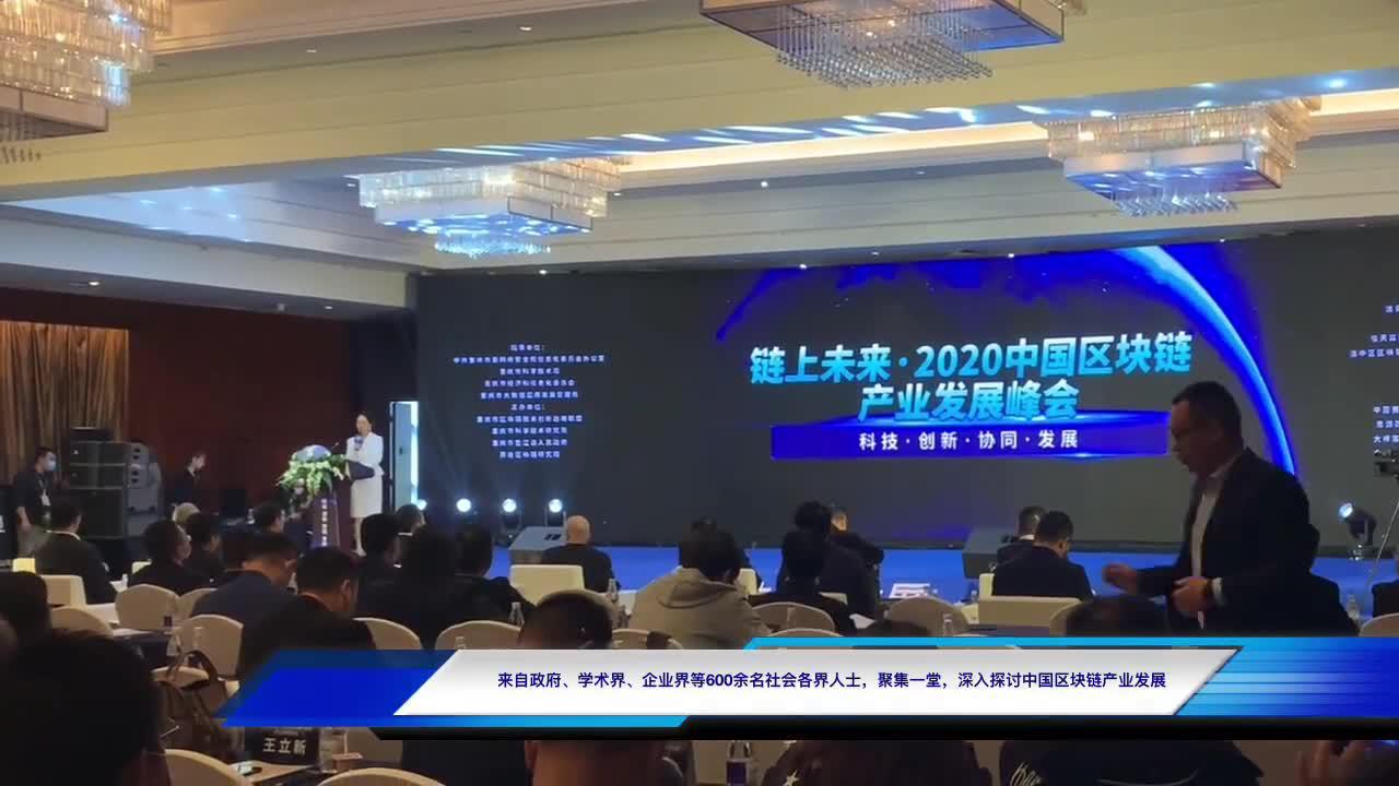 关注中国区块链产业发展峰会|重庆区块链企业数量超40家,发展位居全国第二梯队