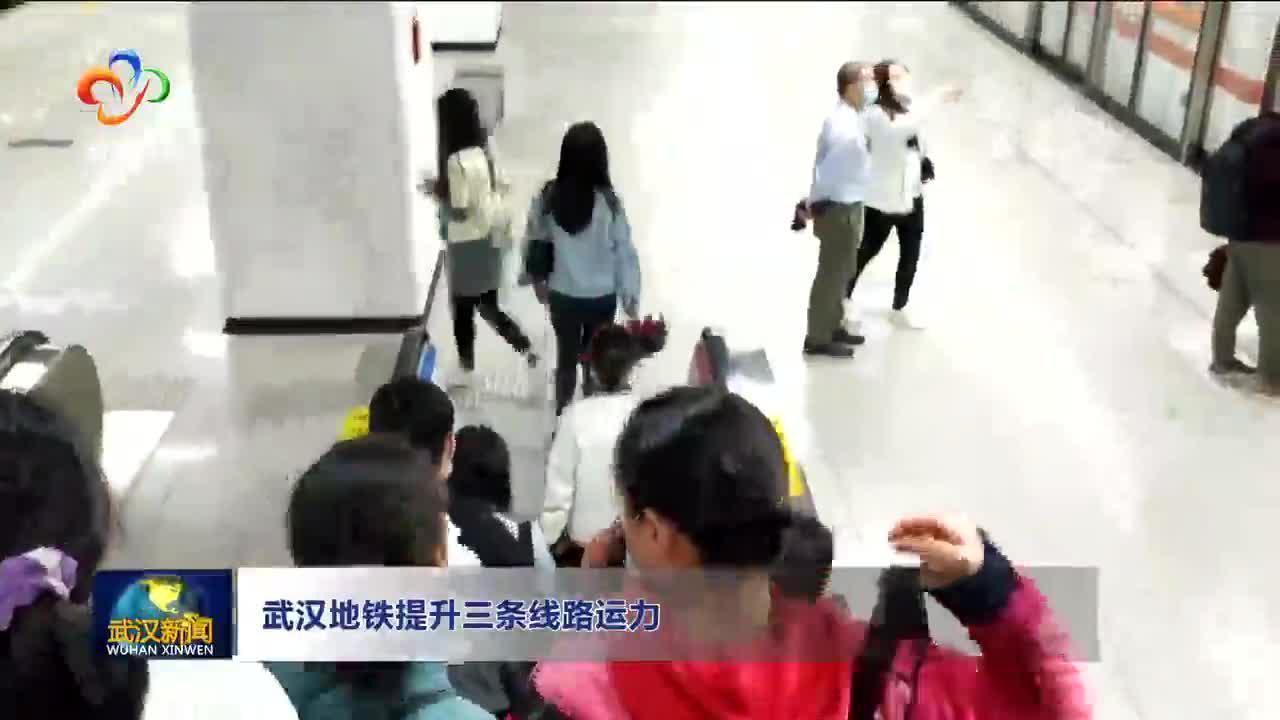 武汉地铁提升三条线路运力