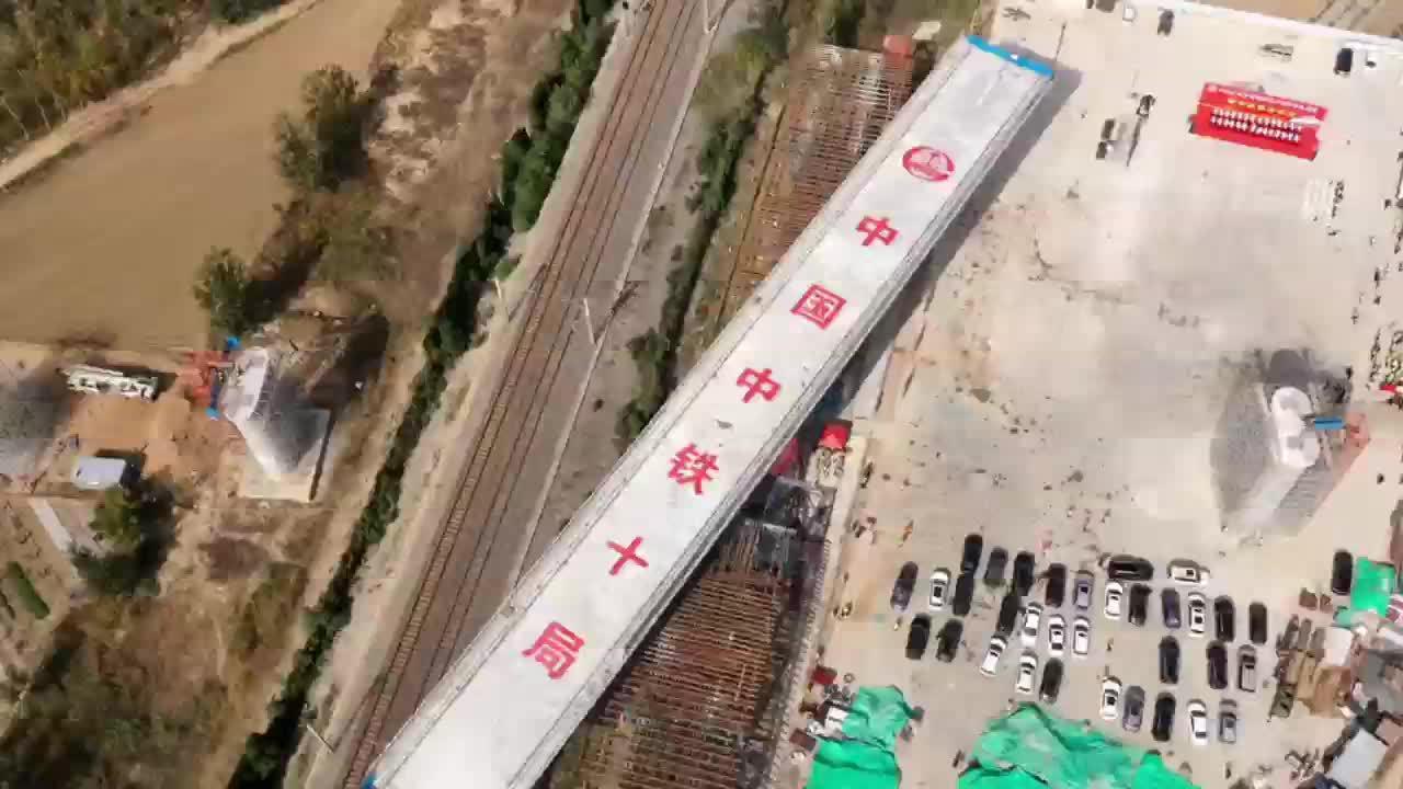 基建狂魔!鲁南高铁菏兰段上演超级转体
