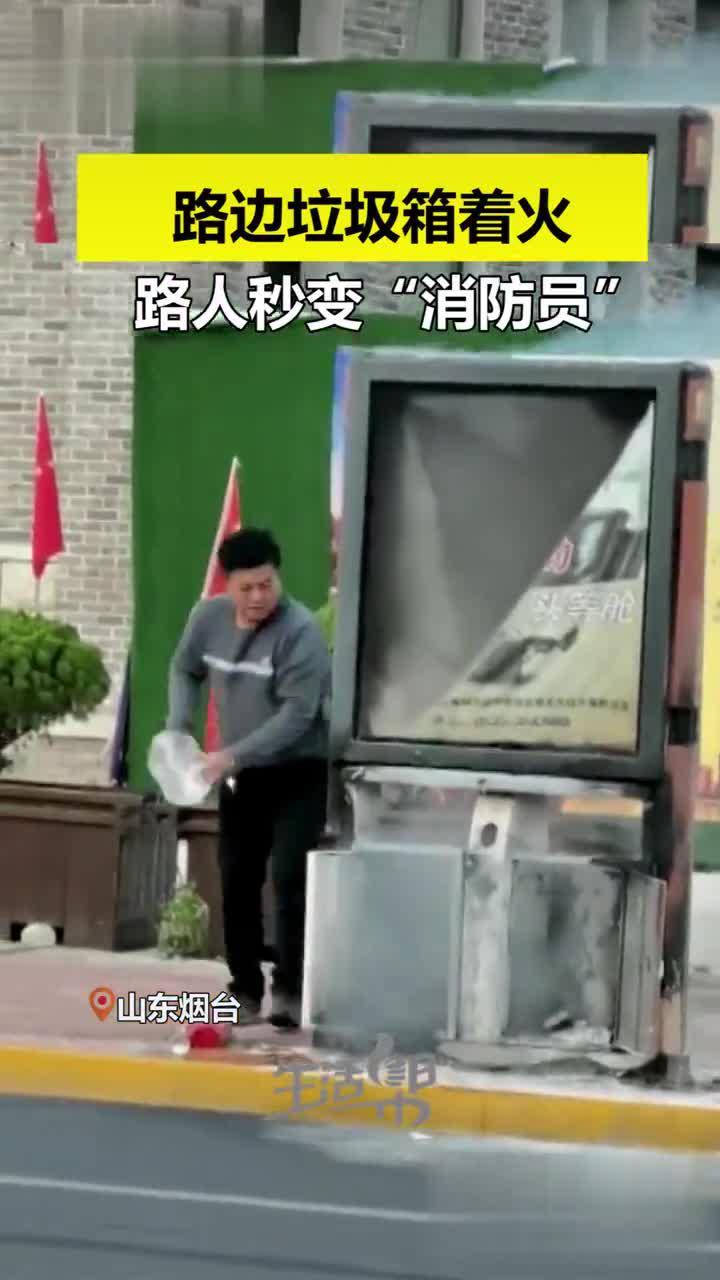 烟台蓬莱,公交司机路遇垃圾桶着火,果断出手扑灭