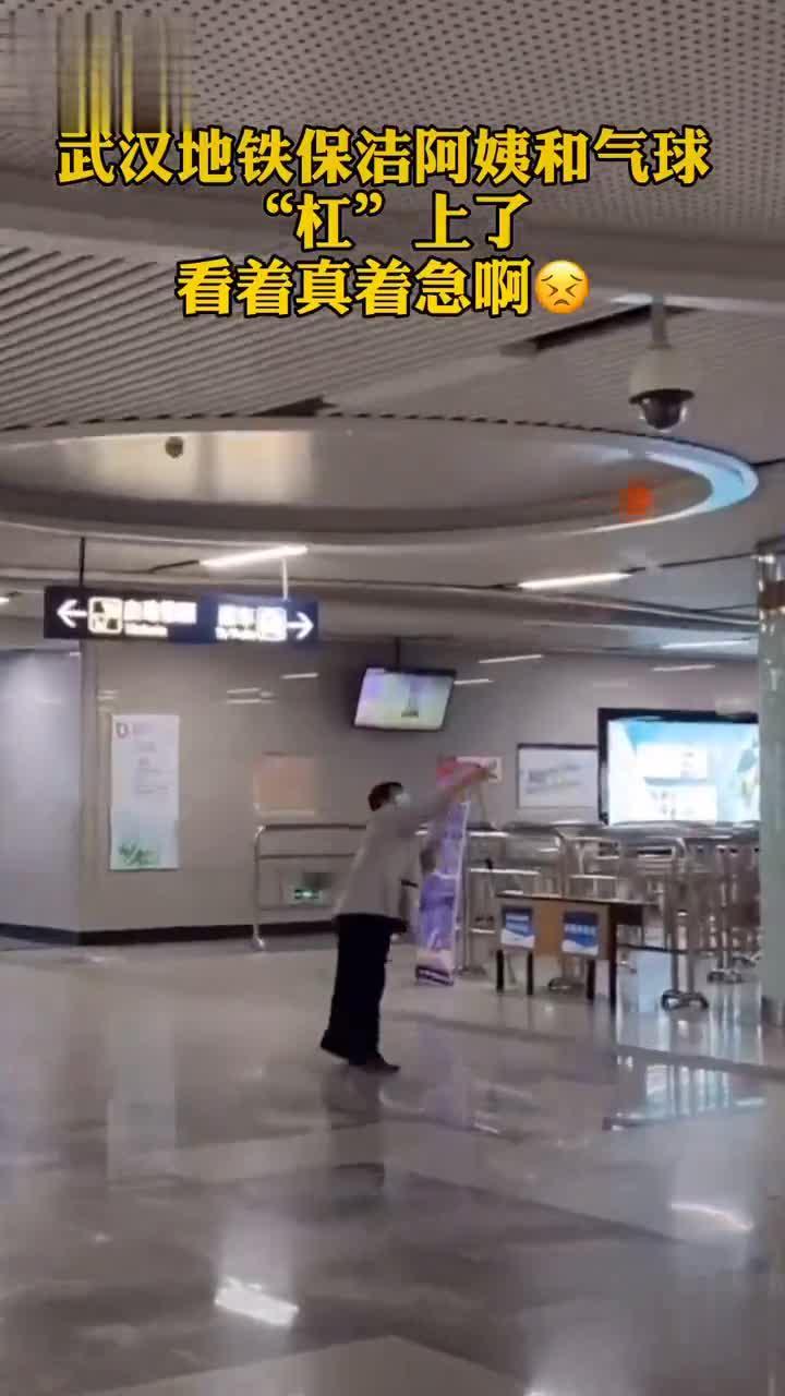 """当武汉地铁保洁阿姨遇到气球,画风突然变""""犟""""~😂"""