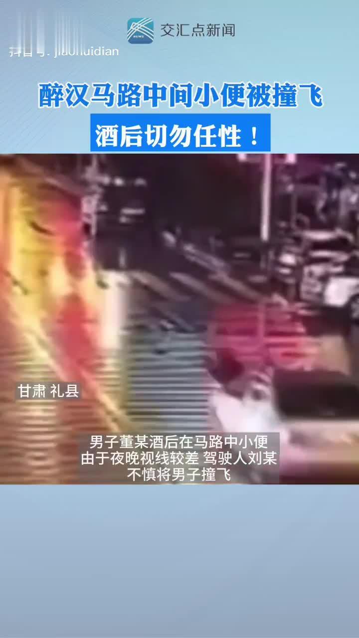 监控记录惊险一幕! 醉汉马路中间小便被撞飞 多处骨折