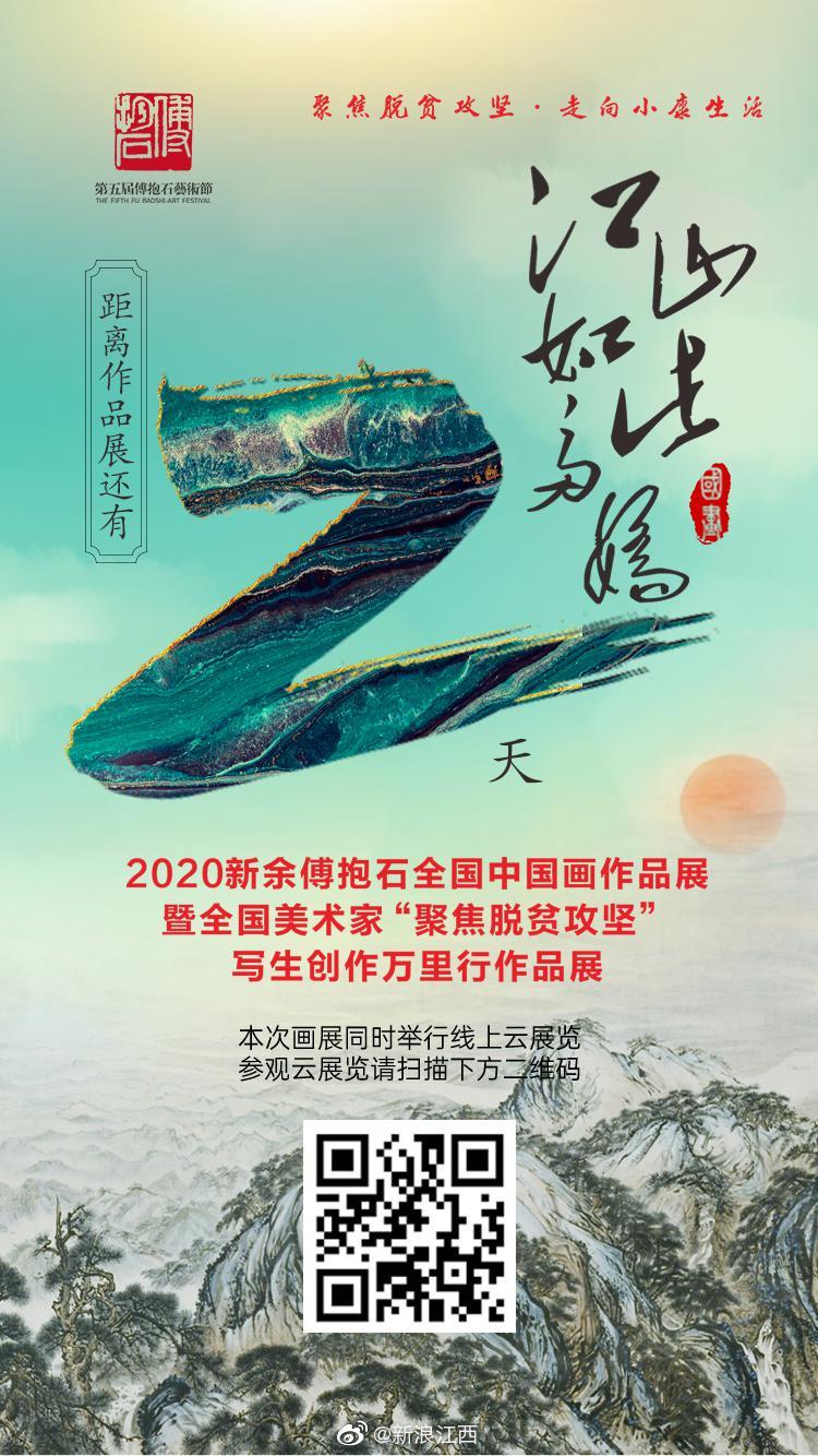 2020新余傅抱石全国中国画作品展倒计时2天
