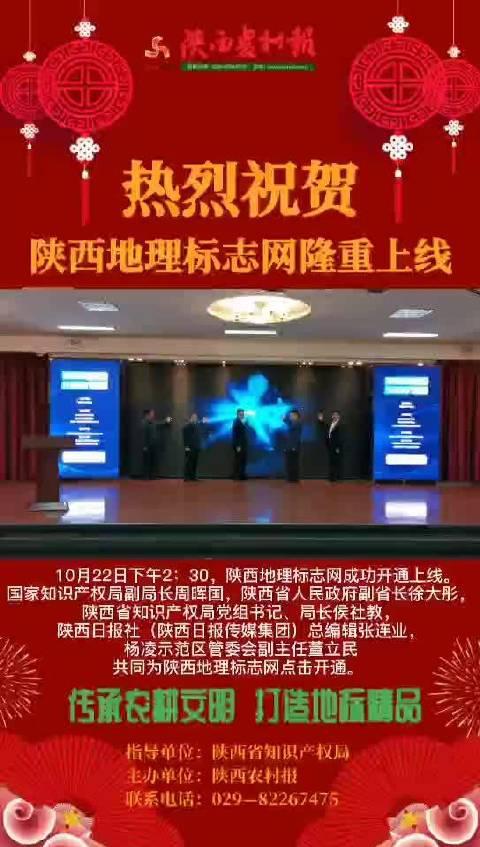 热烈祝贺:陕西地理标志网隆重上线