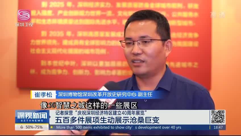 """记者探营""""庆祝深圳经济特区建立40周年展览"""" 五百多件展项生动展示沧桑巨变"""