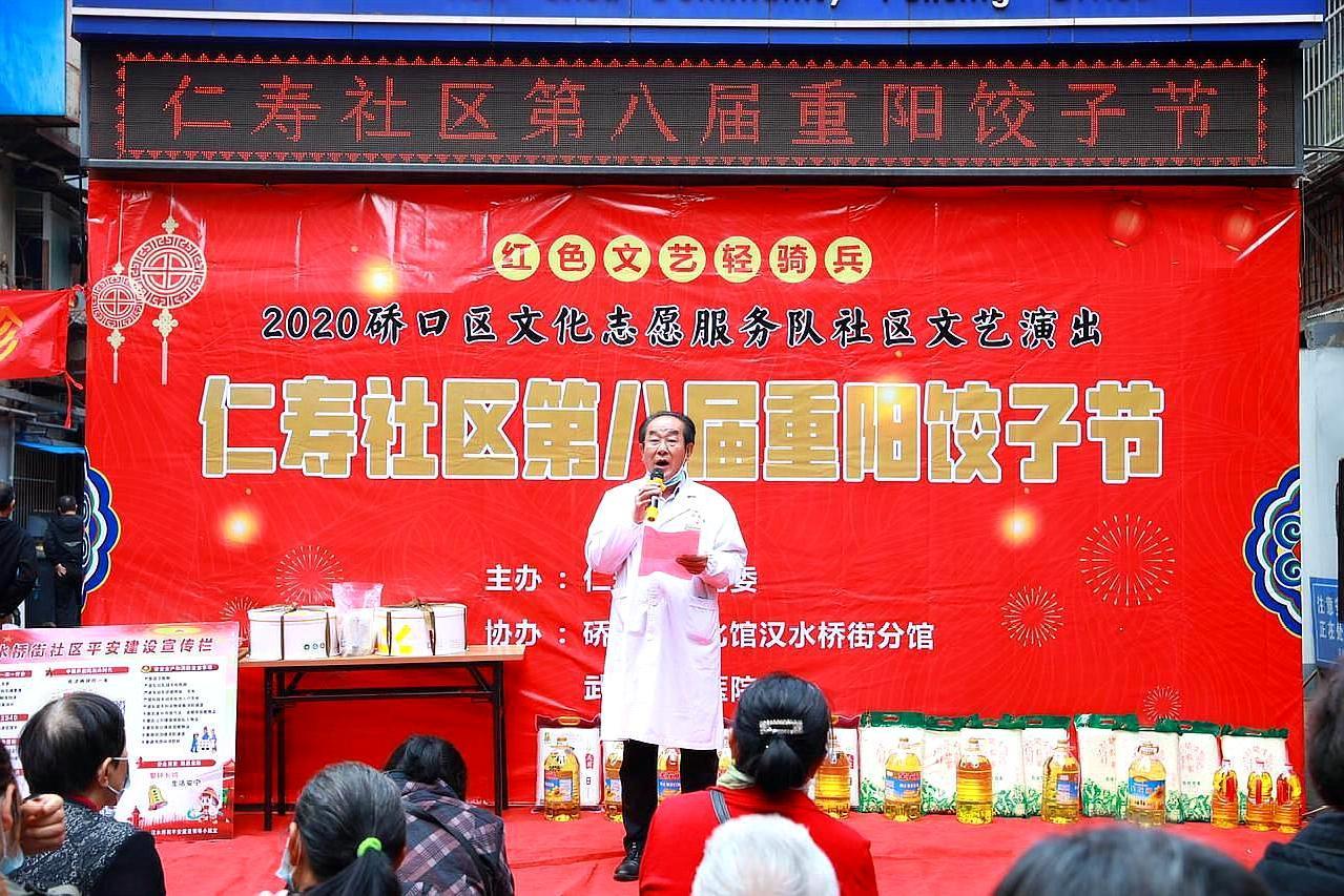 浓浓敬老情,武汉硚口区仁寿社区,举办第八届重阳饺子节
