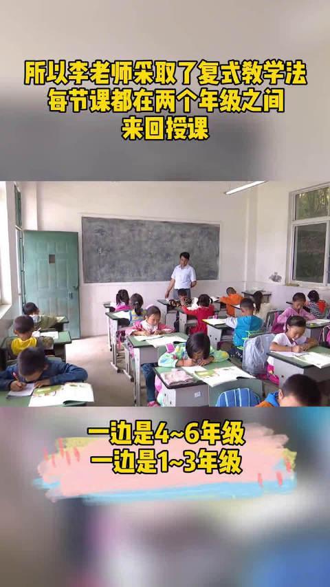 小小教室分两半,传递教育传递爱~大山里的孩子们,加油
