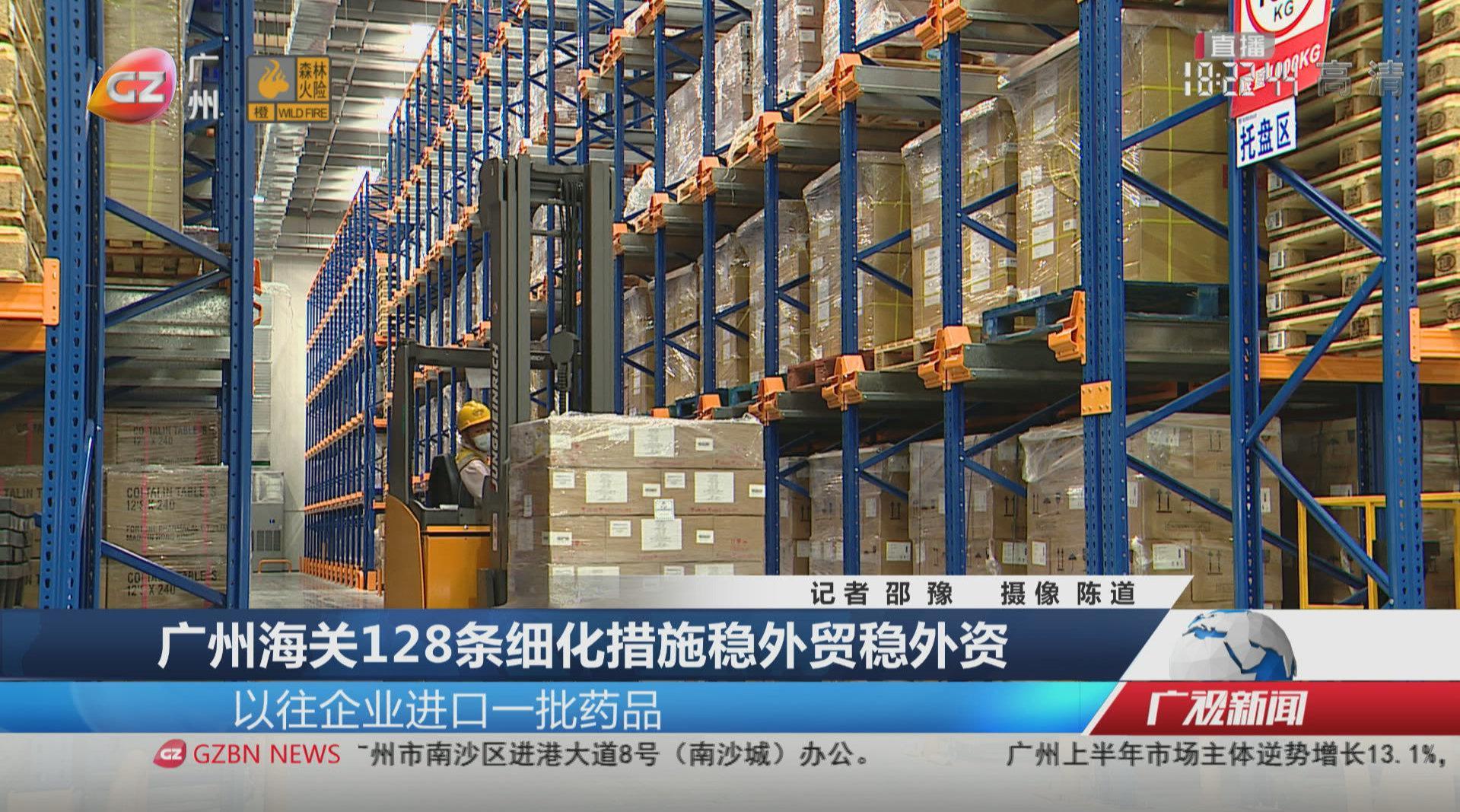 广州海关128条细化措施稳外贸稳外资