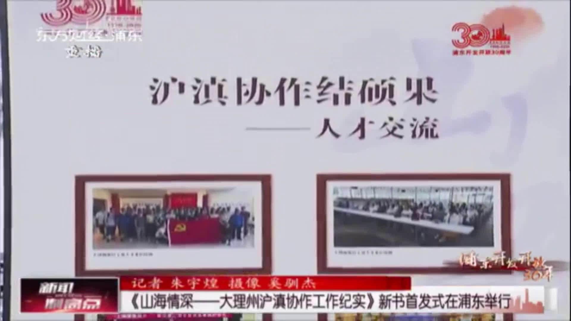 《山海情深——大理州沪滇协作工作纪实》新书首发式在浦东举行