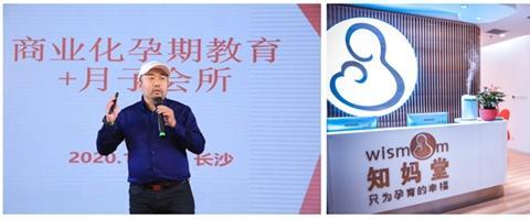2020年中国优生优育大会 知妈堂创始人分享孕教新趋势