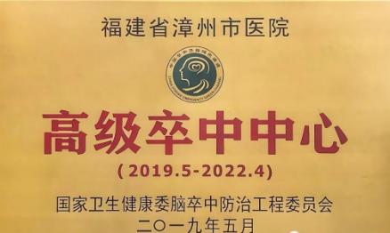 活动预告:漳州市医院第15个世界卒中日主题宣传活动本月28日举行