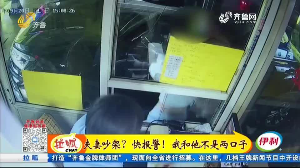 """济宁:停车场出口女司机""""追尾前车"""""""