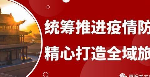 """嘉峪关市""""雄关大舞台""""群众文化活动公开竞标公告"""