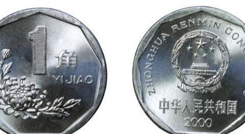 钱币:一枚2000年普制菊花壹角价格在800元以上