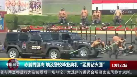 埃及警校硬核毕业典礼:猛男钻火圈、胸口碎大石