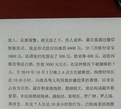 青龙县村官被指违法  村民实名举报