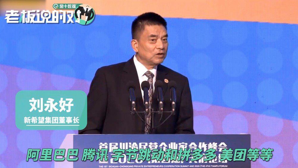 """刘永好:美国制裁中国""""专挑""""民营企业……"""