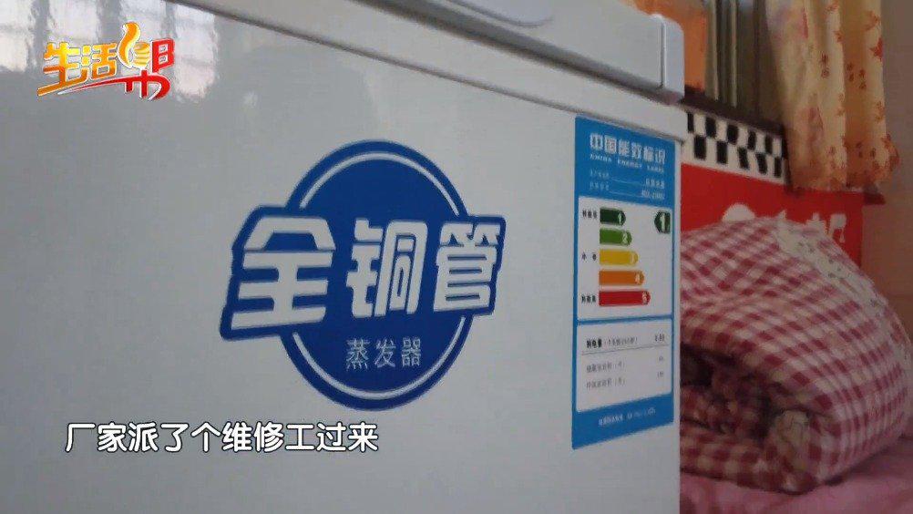 """换新机要交""""折旧费"""" 的刘先生,买了一台冰柜出现问题了……"""