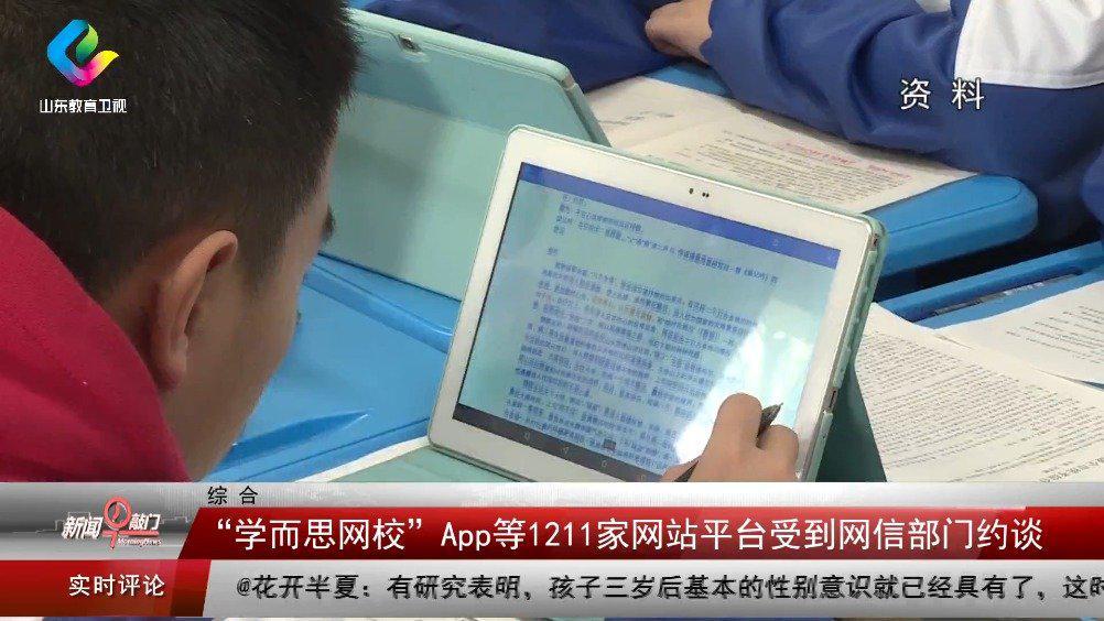 """""""学而思网校""""App等1211家网站平台受到网信部门约谈"""