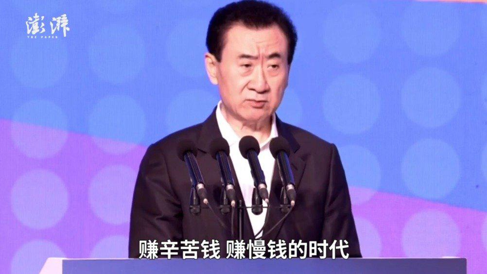 王健林称赚快钱时代已过,企业先要活下去
