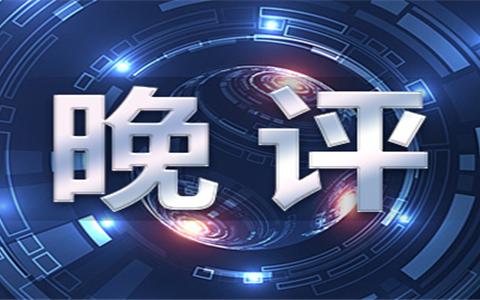 王铭鑫:佩洛西再发表乐观言论黄金冲破30美新一波涨势即将来袭?