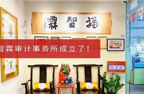 新加坡福智霖集团成立审计事务所