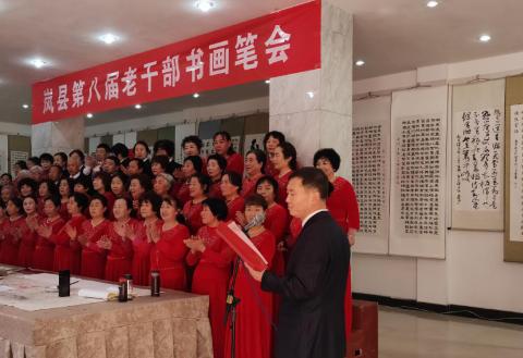 岚县老干部局成功举办第八届书画笔会