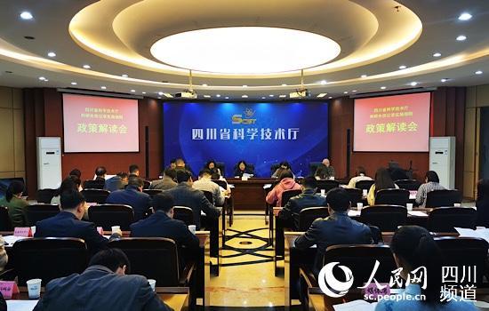 《四川省科学技术厅科研失信记录实施细则(试行)》将于11月1日起试行