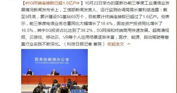工信部:5G终端连接数已超1.6亿户