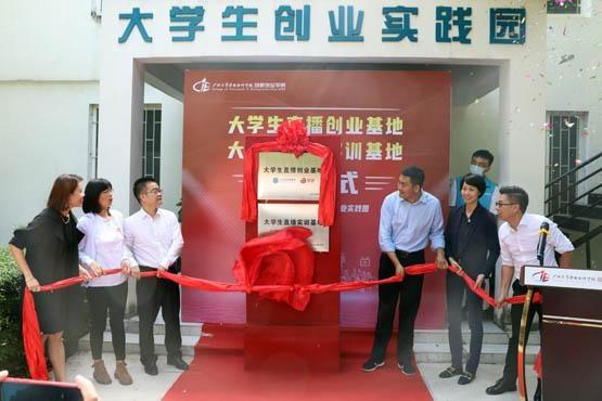 广州大学华软软件学院成立大学生直播创业实训基地