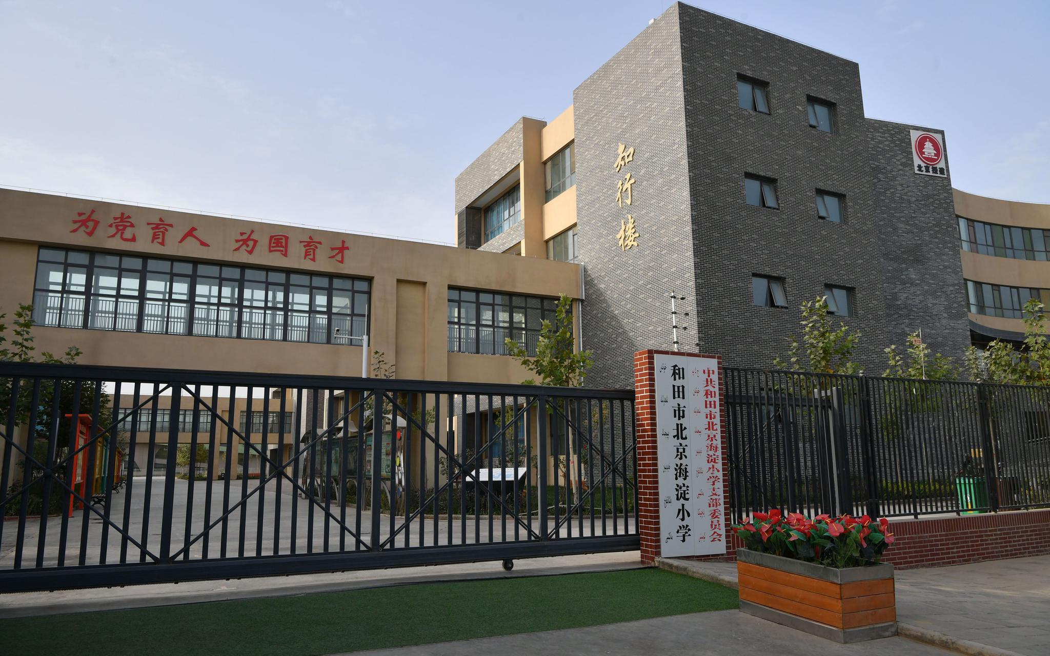 """北京""""组团式""""教育援疆,打造带不走的教师队伍图片"""