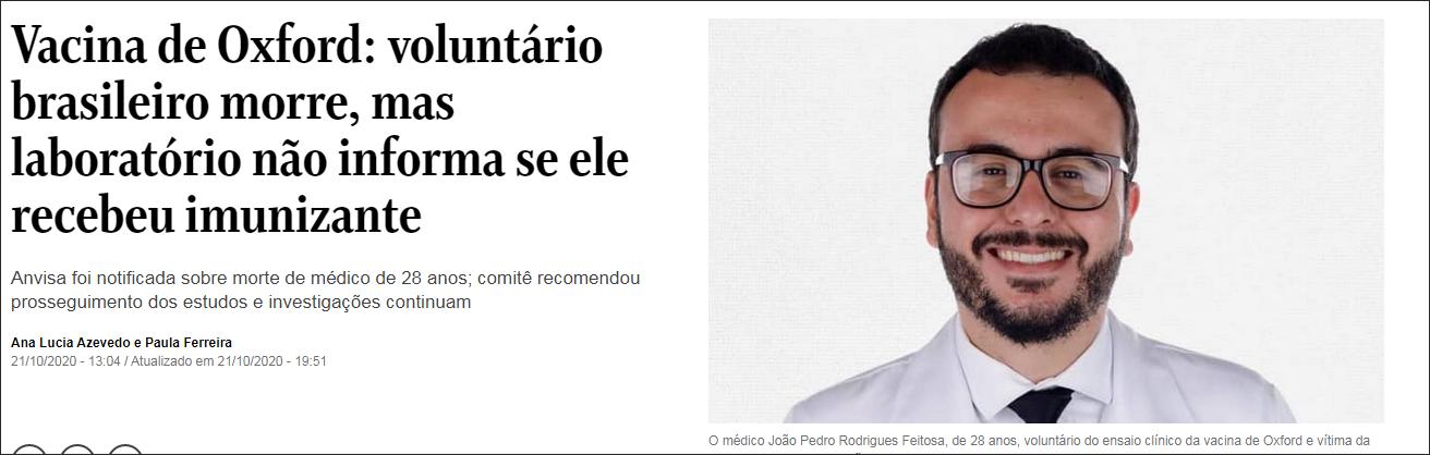 阿斯利康疫苗一巴西志愿者死亡 巴西媒体:接种了安慰剂