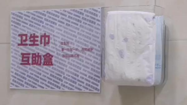 """上海女大学生发起卫生巾互助盒,反对""""月经羞耻"""""""