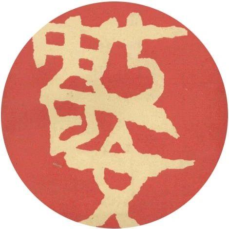 重磅公开!一份被国家数学集训队采用,惊艳了整个数学竞赛江湖的传奇神作!