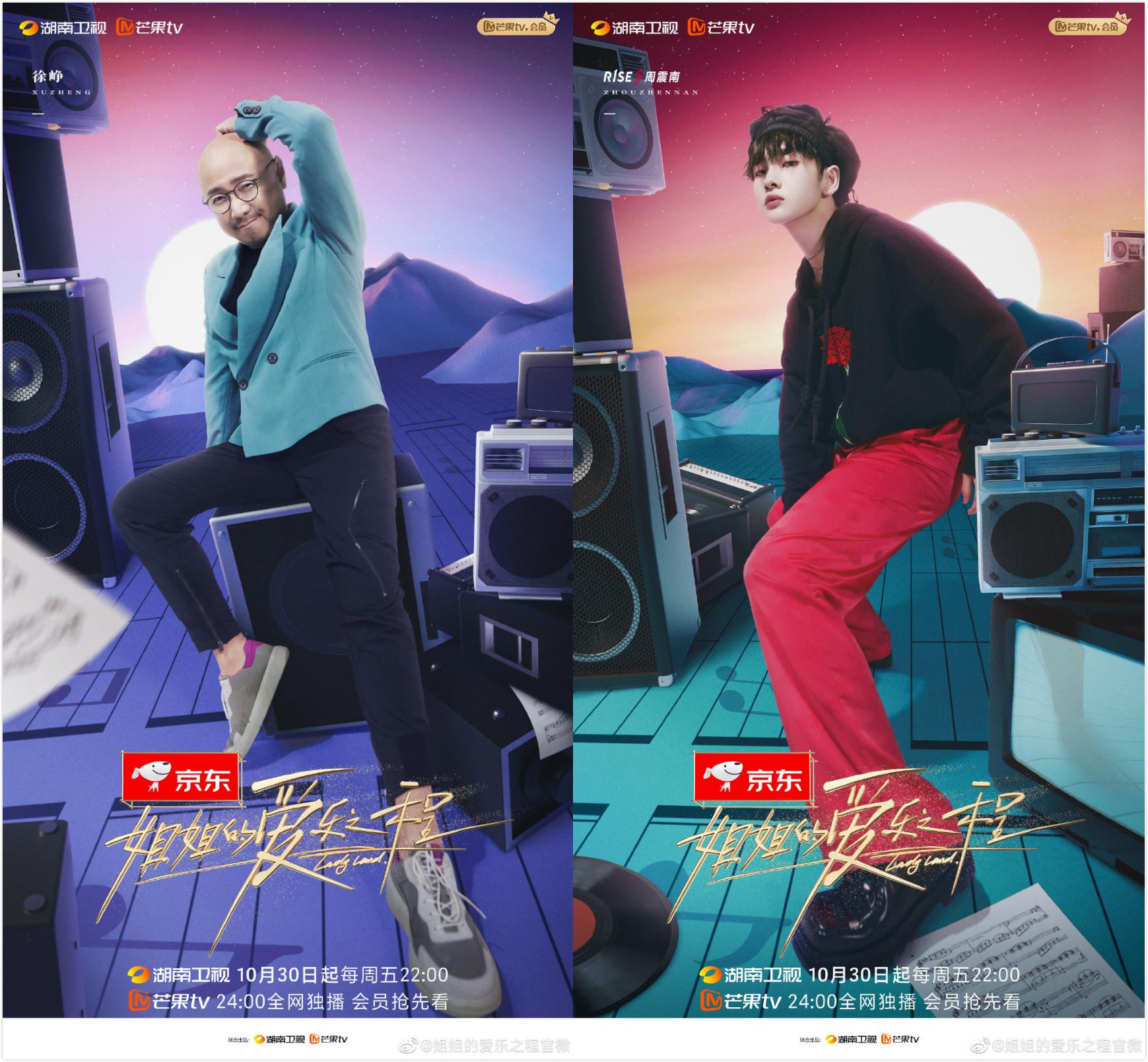 徐峥、周震南加盟综艺《姐姐的爱乐之程》图片