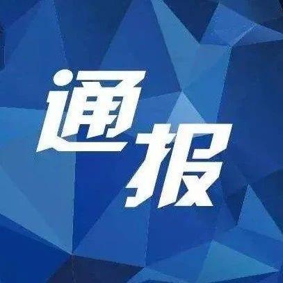 """大化瑶族自治县原县委副书记、县长韦萧强被""""双开""""   广西纪检发布一批通报"""