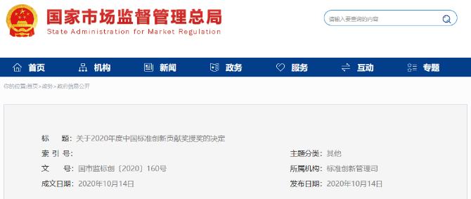 云南有1个 中国标准化领域最高奖名单公布