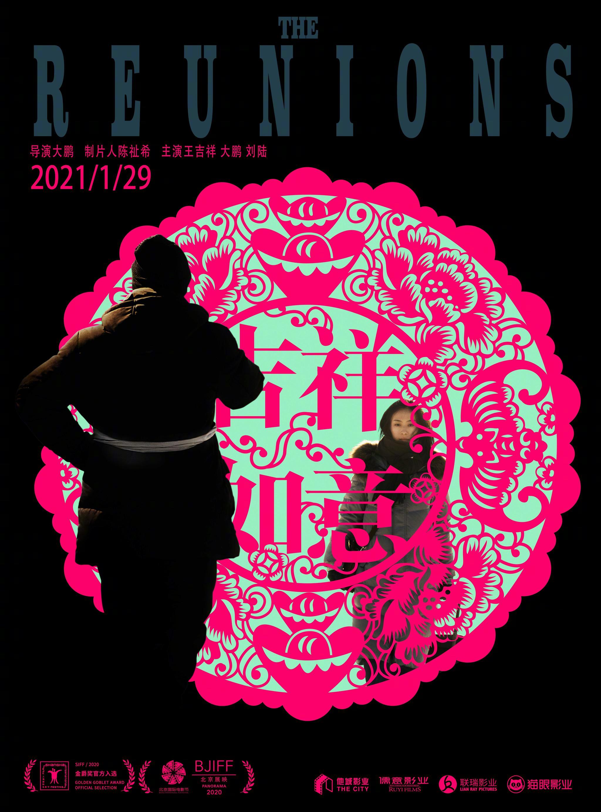 大鹏新作《吉祥如意》定档2021年1月29日,讲述春节聚会图片