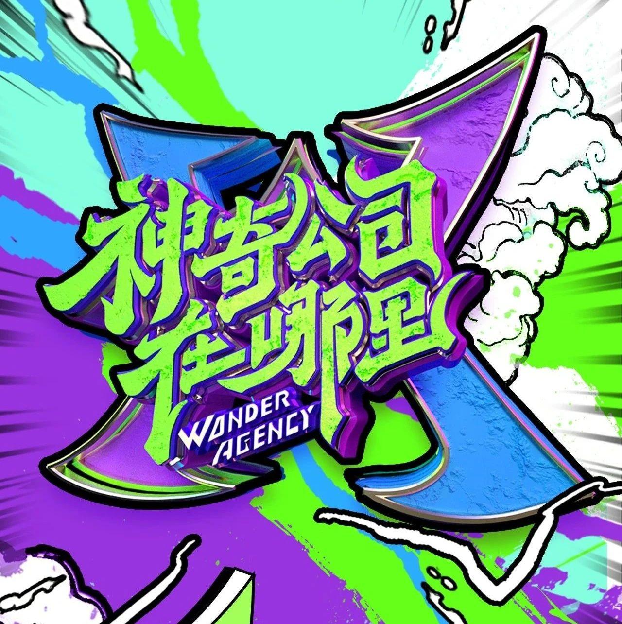 《神奇公司在哪里》宣传片首发,薛之谦杨超越变身神奇员工