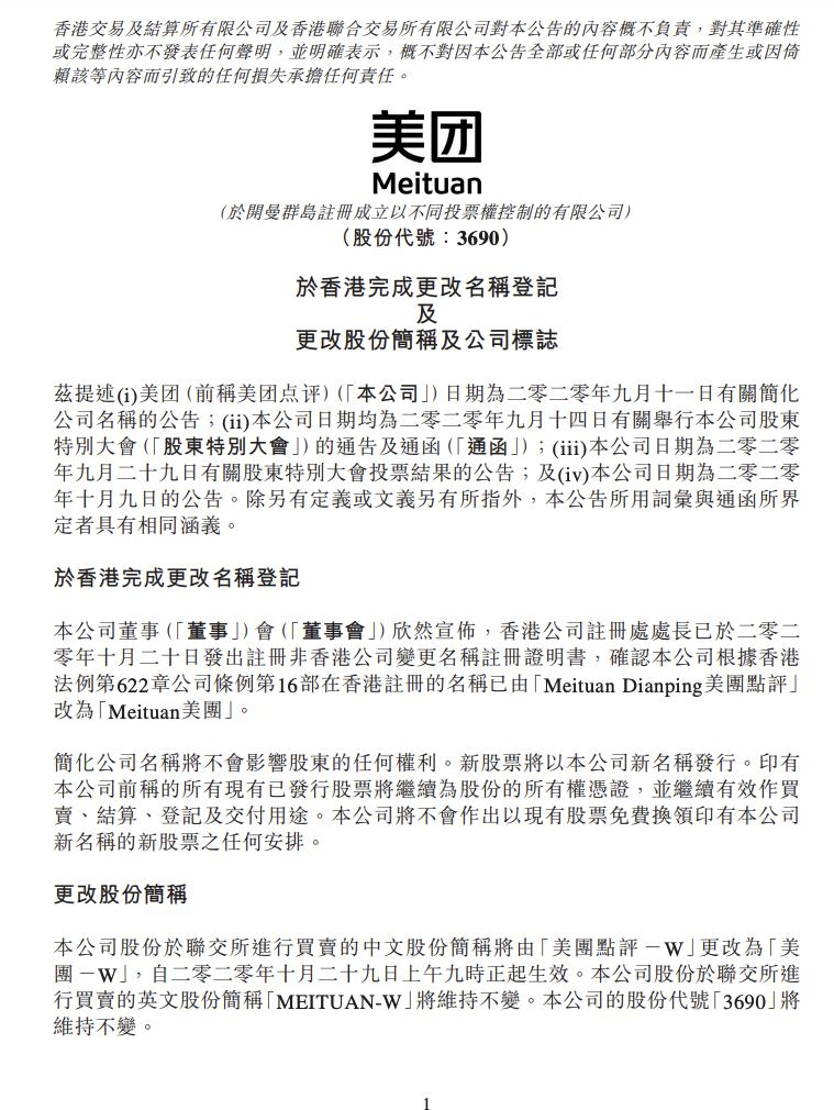 """美团点评:在香港注册的名称已更改为""""Meituan美团"""""""