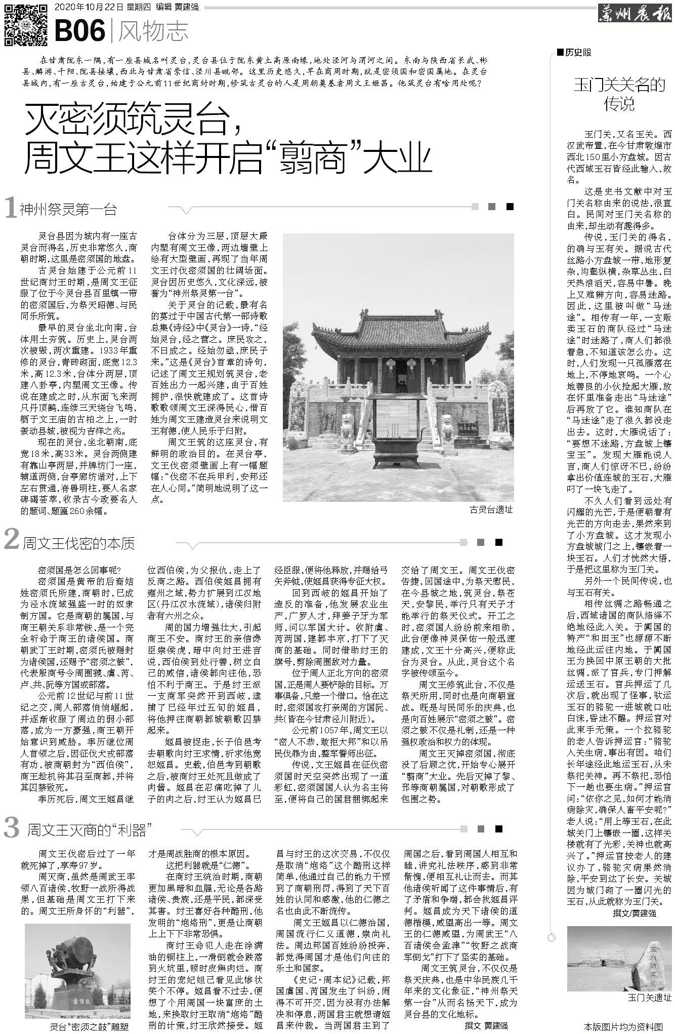 """风物志丨灭密须筑灵台, 周文王这样开启""""翦商""""大业"""