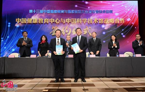 中国科学技术馆与中国健康教育中心签订战略合作协议